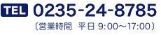電話番号 0235−24−8785(営業時間 平日 9:00〜17:00)