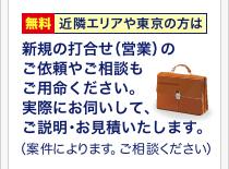 近隣エリアや東京の方は、新規の打合せ(営業)のご依頼やご相談もご用命ください。案件によっては、実際にお伺いして、ご説明・お見積いたします。