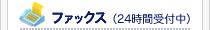 ファックス(24時間受付中)