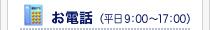 お電話(受付時間:平日 9:00〜17:00)