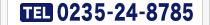 デザインクロス電話番号0235-24-8785
