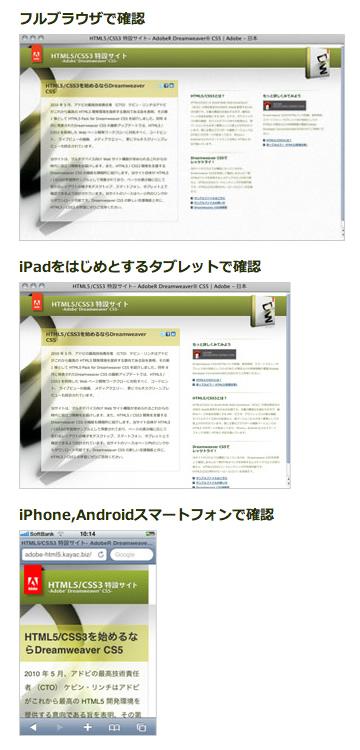 HTML5とCSS3を使ったマルチデバイス対応のホームページ