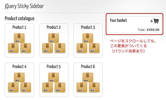 Sticky Sidebar jQuery plugin(スクロールについてくる要素を実現するjQuery)