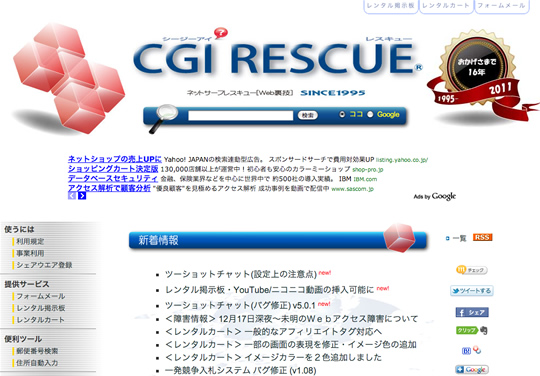 CGI RESCUE(CGI提供サイト)