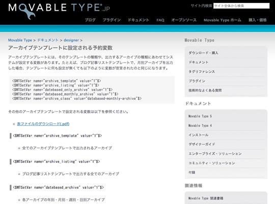 ホームページ画面|MTでアーカイブテンプレートに設定される予約変数