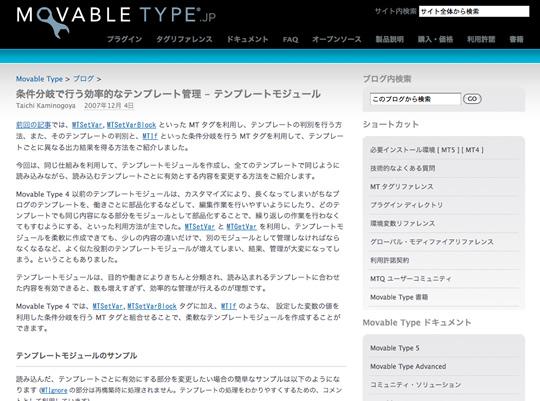 ホームページ画面|MTで条件分岐で行う効率的なテンプレート管理